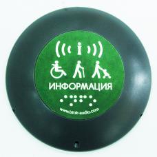 Беспроводная кнопка активации к навигационной системе ПАРУС