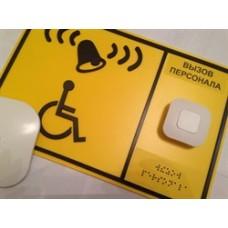 Беспроводная кнопка вызова персонала для инвалидов ЭC-90