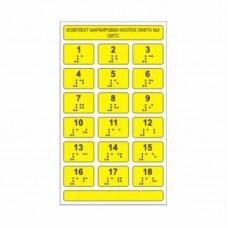 Набор тактильных наклеек для маркировки кнопок лифта № 2