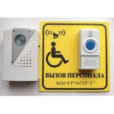 Кнопка вызова для инвалидов ЭКОНОМ