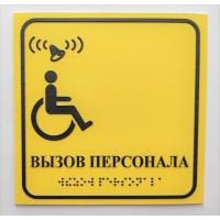 """Тактильная табличка """"Вызов персонала"""" с шрифтом Брайля, 150х150 мм"""