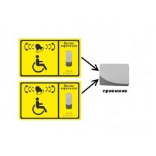 2 Беспроводные кнопки вызова персонала для инвалидов (с 1 приемником и 2 табличками) C91-2