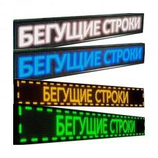 Бегущая строка улица/помещение одноцветная (белый, синий, желтый, красный, зеленый)