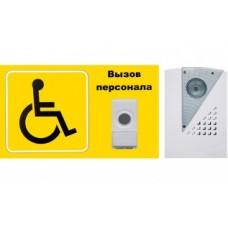 Система вызова для инвалидов Комплект №2