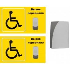 Система вызова для инвалидов Комплект №9