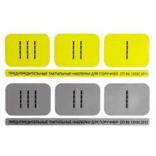 Набор тактильных предупреждающих наклеек на поручни, 75 x 230мм