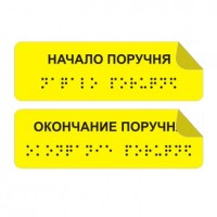 Набор тактильных наклеек на поручни, 30х150 мм