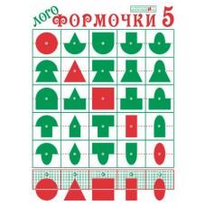 «Логоформочки 5»(с держателями)