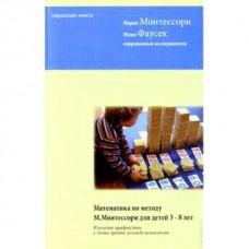 «Математика по методу М. Монтессори для детей 5-8 лет.»