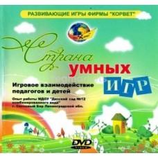 DVD-видео СТРАНА УМНЫХ ИГР (0+)