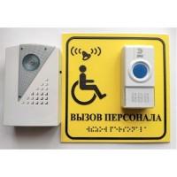 Беспроводная система вызова помощи персонала (10)
