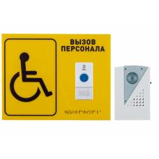 Система вызова для инвалидов Комплект №14