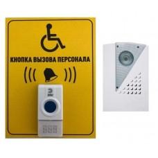 Система вызова для инвалидов Комплект №3