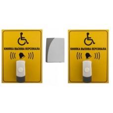 Система вызова для инвалидов Комплект №10