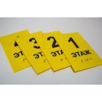 """Тактильная табличка """"Номер этажа"""" с шрифтом Брайля А5"""